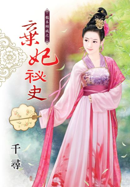 千寻小说《弃妃秘史》封面图