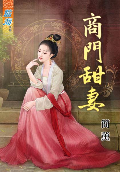 简薰小说《商门甜妻》封面图
