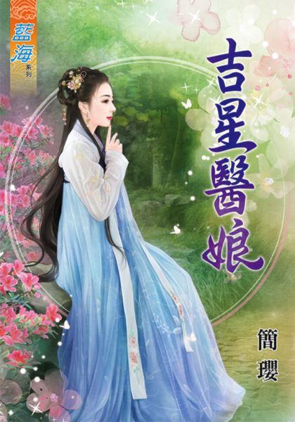 简璎小说《吉星医娘》封面图