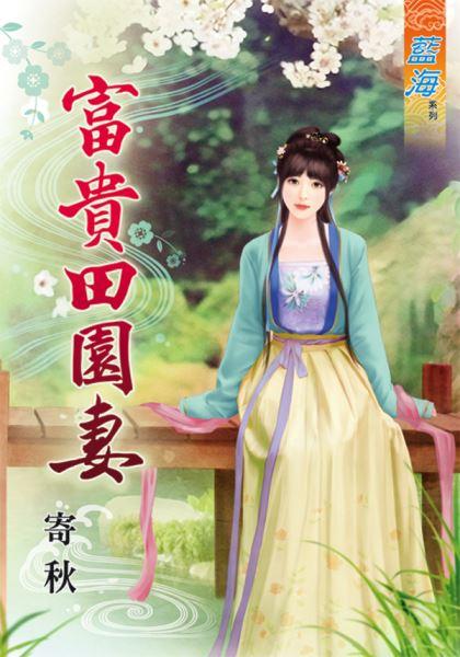 寄秋小说《富贵田园妻》封面图