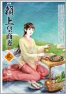 颉之小说《赖上皇商妻 卷三》封面图