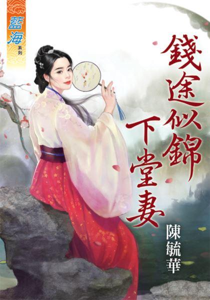 陈毓华小说《钱途似锦下堂妻》封面图