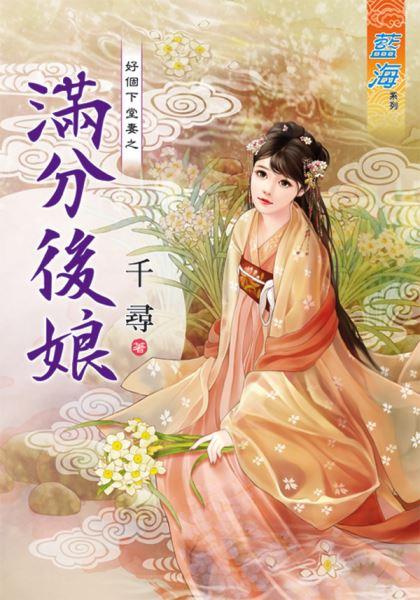 千寻小说《满分后娘》封面图
