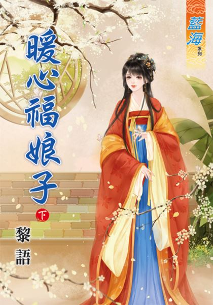 黎语小说《暖心福娘子 下》封面图