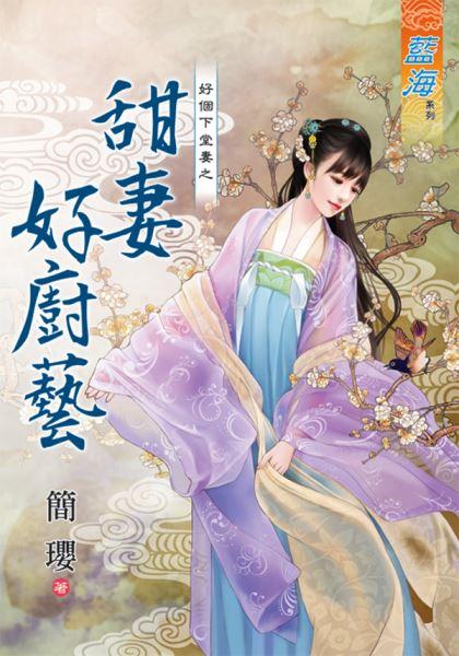 简璎小说《甜妻好厨艺》封面图