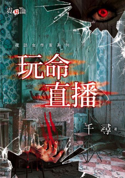 千寻小说《玩命直播》封面图