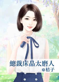 桔子小说《总裁床品太磨人》封面图