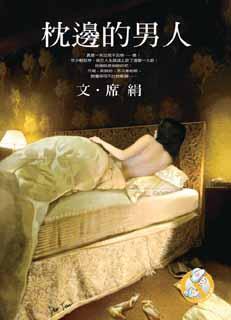 席绢小说《枕边的男人》封面图