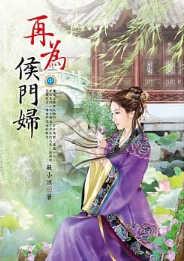 木子苏小说《再为侯门妇 中》封面图