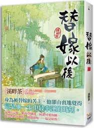 溪花兮小说《替嫁以后 卷二》封面图
