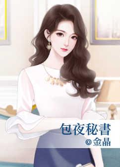 金晶小说《包夜秘书》封面图