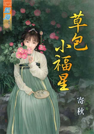 寄秋小说《草包小福星》封面图