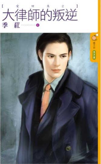 季荭小说《大律师的叛逆》封面图