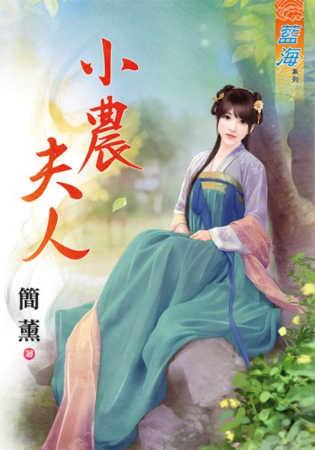 简薰小说《小农夫人》封面图