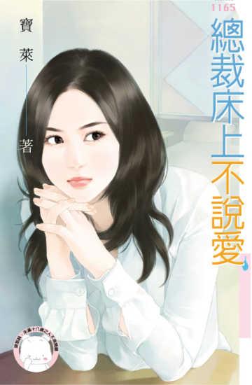 宝莱小说《总裁床上不说爱》封面图