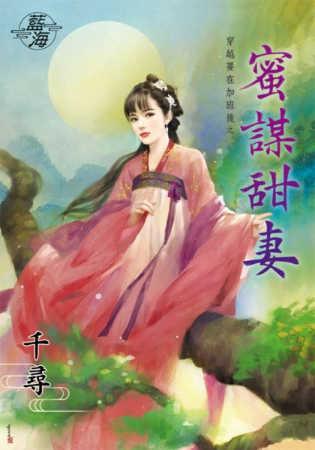 千寻小说《蜜谋甜妻》封面图