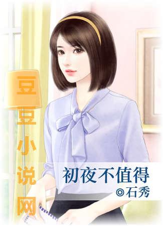 石秀小说《初夜不值得》封面图