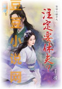 千寻小说《注定要休夫?》封面图